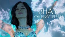 LANA TIGRANA - Белый Дым (Lyrics Video).mp4